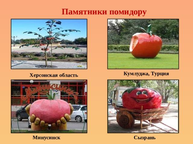 Памятники помидору Кумлуджа, Турция Херсонская область Сызрань Минусинск