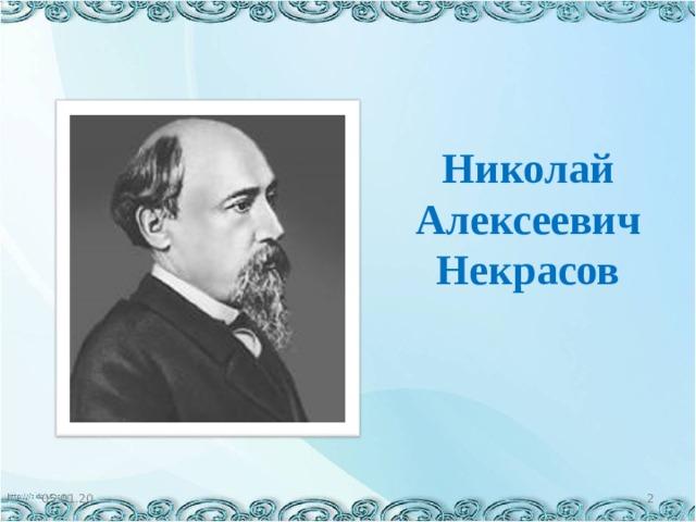Николай Алексеевич Некрасов 05.01.20
