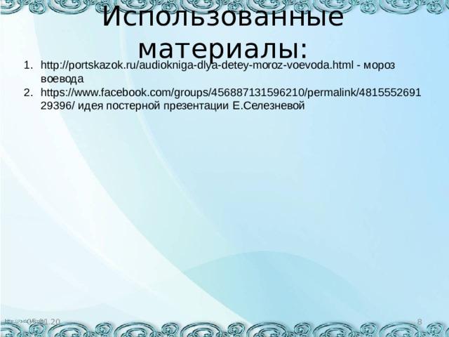 Использованные материалы: http://portskazok.ru/audiokniga-dlya-detey-moroz-voevoda.html - мороз воевода https://www.facebook.com/groups/456887131596210/permalink/481555269129396/ идея постерной презентации Е.Селезневой   05.01.20 6