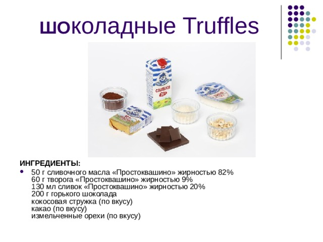 ШО коладные Truffles ИНГРЕДИЕНТЫ :