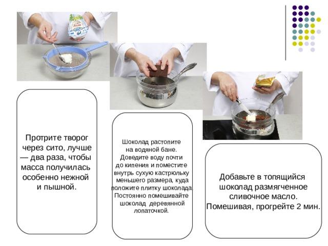 Шоколад растопите на водяной бане. Доведите воду почти до кипения и поместите внутрь сухую кастрюльку меньшего размера, куда  положите плитку шоколада. Постоянно помешивайте  шоколад деревянной лопаточкой.