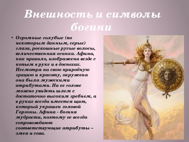 Внешность и символы богини
