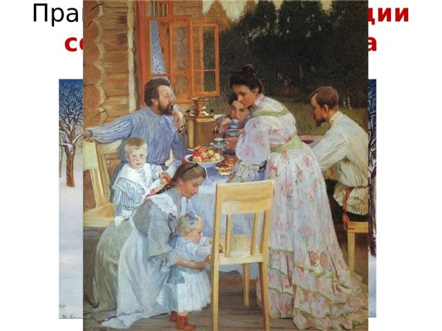 Практикум. Какие функции семьи изображены на картинах?
