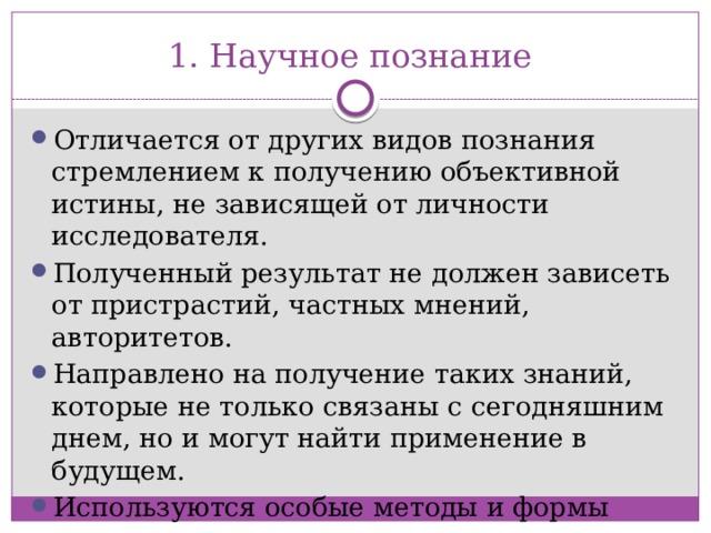 1. Научное познание
