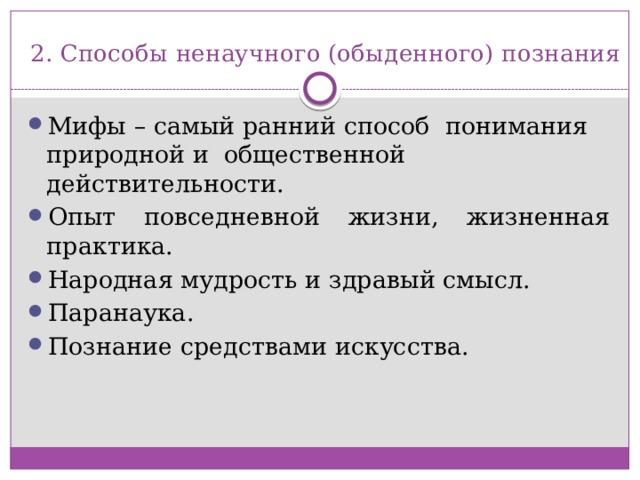 2. Способы ненаучного (обыденного) познания