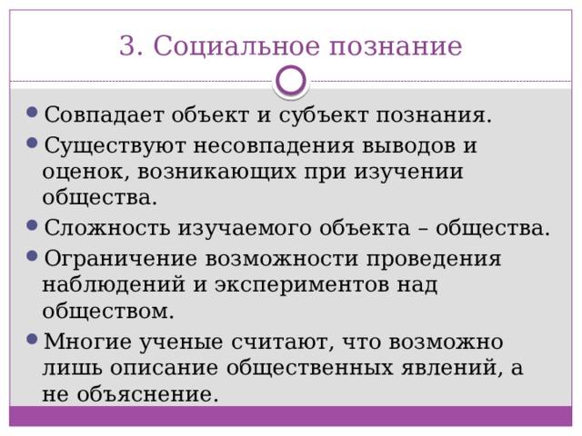 3. Социальное познание