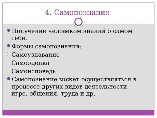 4. Самопознание