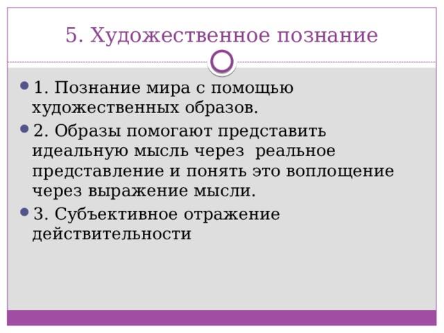 5. Художественное познание