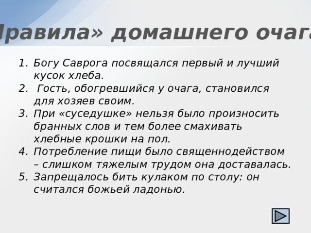 «Правила» домашнего очага: