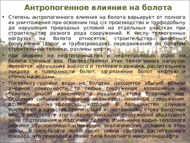 Антропогенное влияние на болота