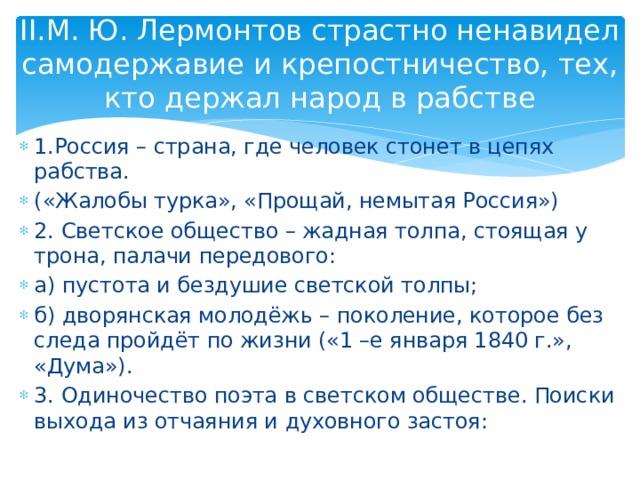 II.М. Ю. Лермонтов страстно ненавидел самодержавие и крепостничество, тех, кто держал народ в рабстве