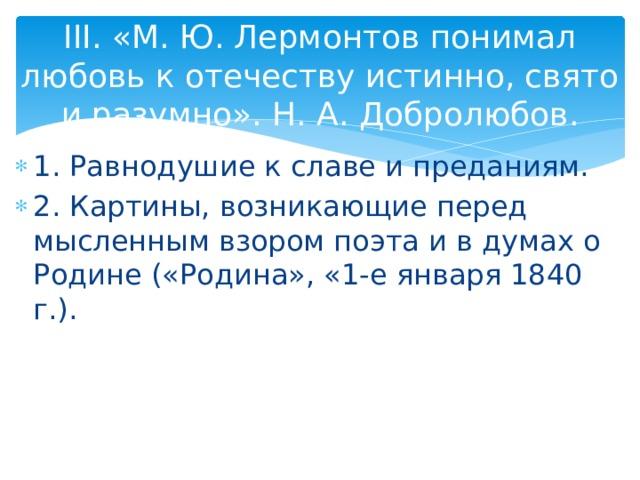 III. «М. Ю. Лермонтов понимал любовь к отечеству истинно, свято и разумно». Н. А. Добролюбов.