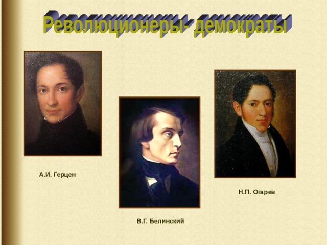 А.И. Герцен Н.П. Огарев В.Г. Белинский