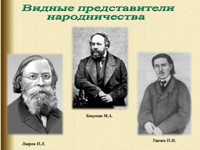 Бакунин М.А. Лавров П.Л. Ткачев П.Н.