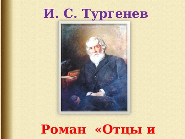 И. С. Тургенев Роман «Отцы и дети».