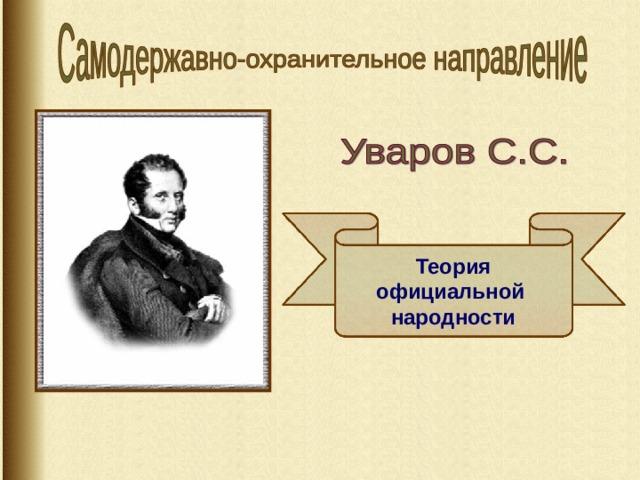 Теория официальной народности