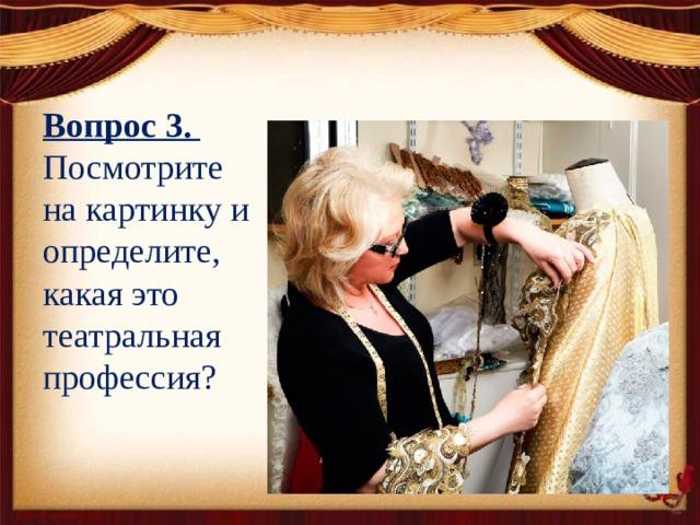 Вопрос 3. Посмотрите на картинку и определите, какая это театральная профессия?