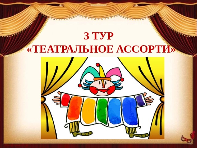 3 Тур  «Театральное ассорти»