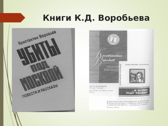 Книги К.Д. Воробьева