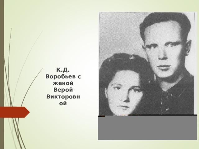 К.Д. Воробьев с женой Верой Викторовной