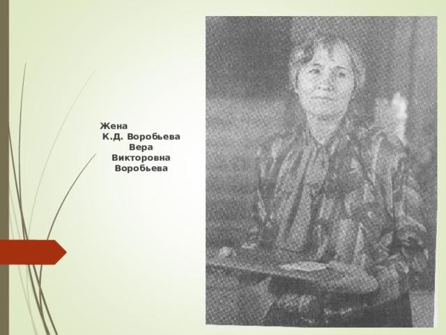 Жена К.Д. Воробьева Вера Викторовна Воробьева