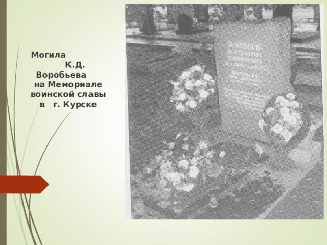 Могила К.Д. Воробьева на Мемориале воинской славы в г. Курске