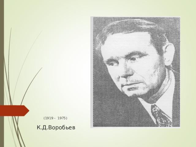 (1919 - 1975) К.Д.Воробьев