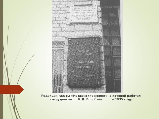 Редакция газеты «Медвенские новости, в которой работал сотрудником К.Д. Воробьев в 1935 году