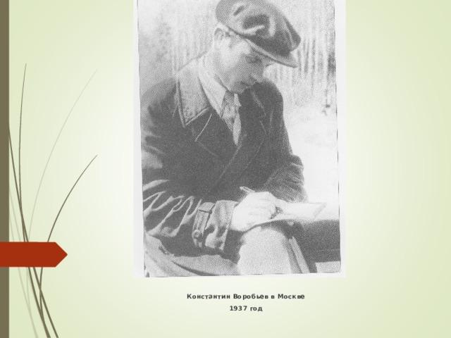Константин Воробьев в Москве 1937 год
