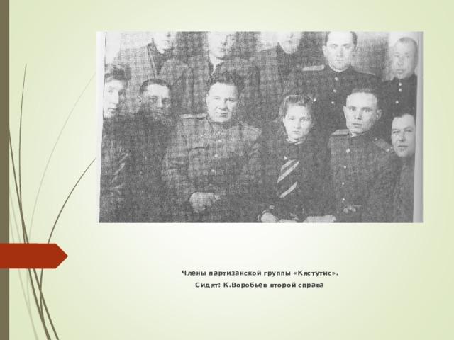 Члены партизанской группы «Кястутис». Сидят: К.Воробьев второй справа