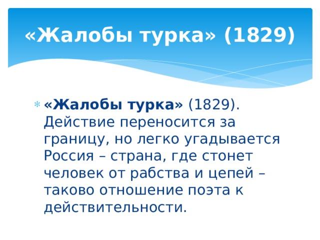 «Жалобы турка» (1829)