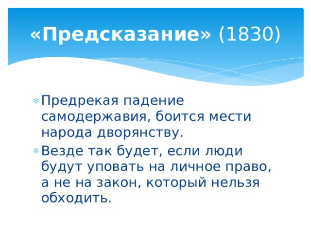 «Предсказание» (1830)