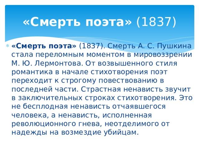 «Смерть поэта» (1837)