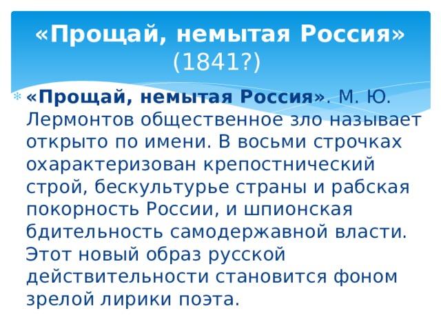 «Прощай, немытая Россия» (1841?)