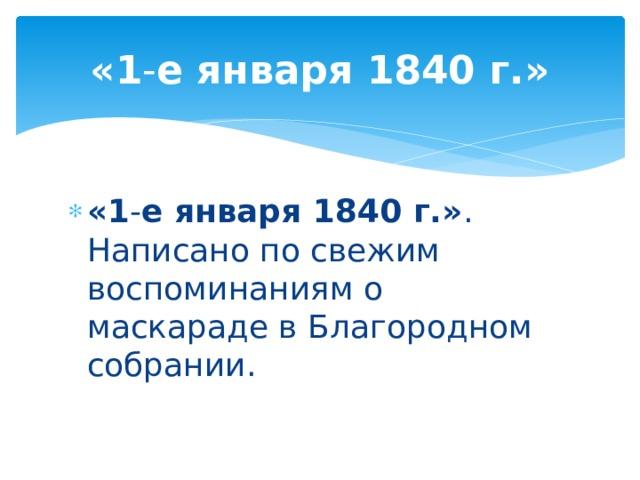 «1 - е января 1840 г.»