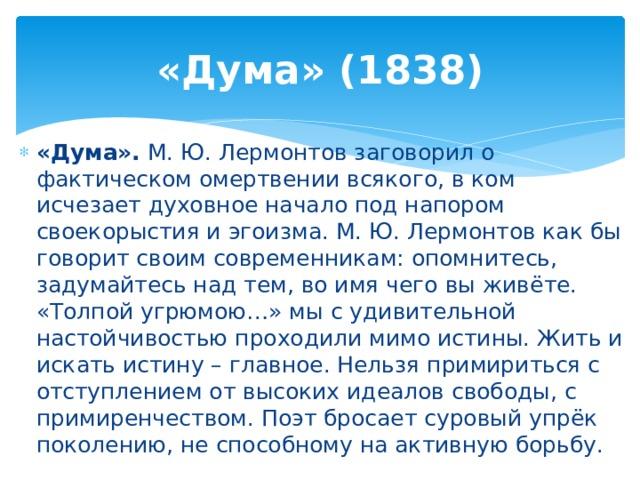 «Дума» (1838)