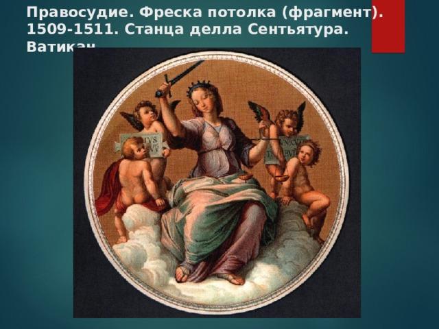Правосудие. Фреска потолка (фрагмент). 1509-1511. Станца делла Сентьятура. Ватикан