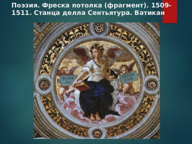 Поэзия. Фреска потолка (фрагмент). 1509-1511. Станца делла Сентьятура. Ватикан