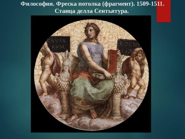 Философия. Фреска потолка (фрагмент). 1509-1511. Станца делла Сентьятура.