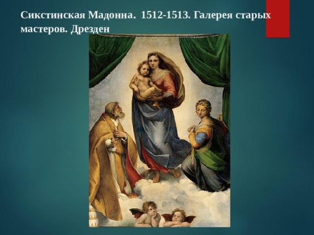 Сикстинская Мадонна . 1512-1513. Галерея старых мастеров. Дрезден