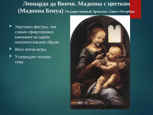 Леонардо да Винчи. Мадонна с цветком (Мадонна Бенуа) Государственный Эрмитаж. Санкт-Петербург