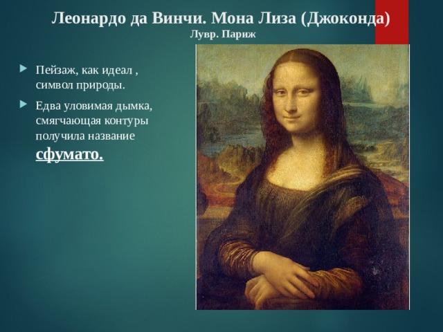 Леонардо да Винчи. Мона Лиза (Джоконда)  Лувр. Париж
