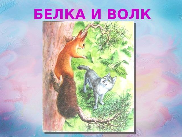 Картинки к басне толстого белка и волк
