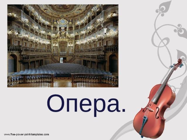 Опера.