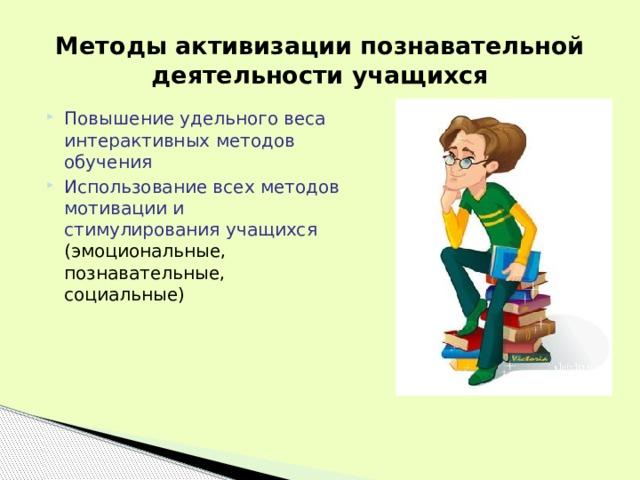 Методы активизации познавательной деятельности учащихся