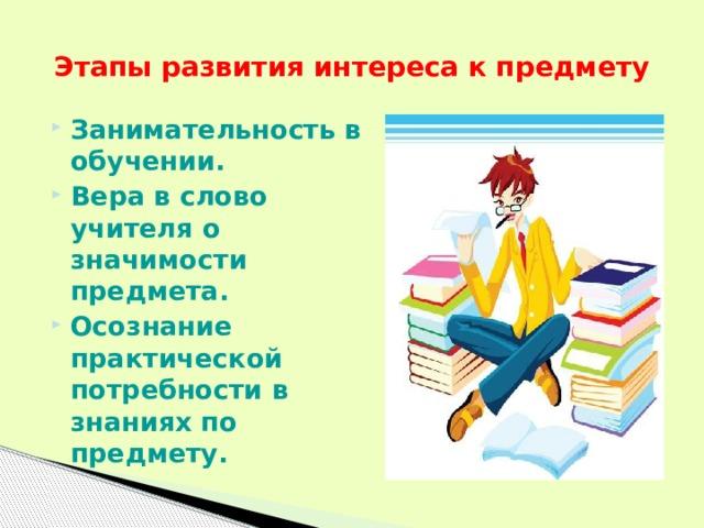 Этапы развития интереса к предмету