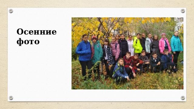 Осенние фото