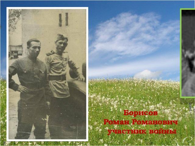 Борисов Роман Романович участник войны