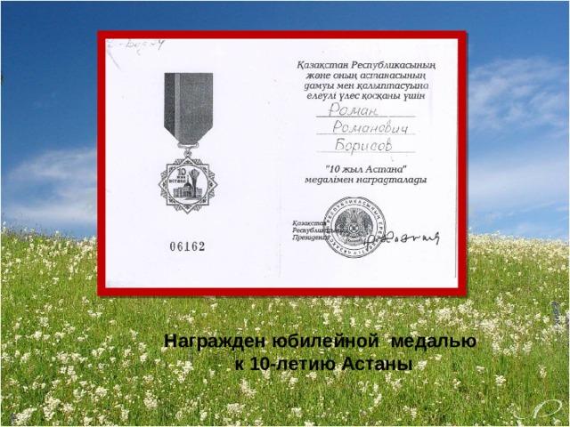 Награжден юбилейной медалью к 10-летию Астаны