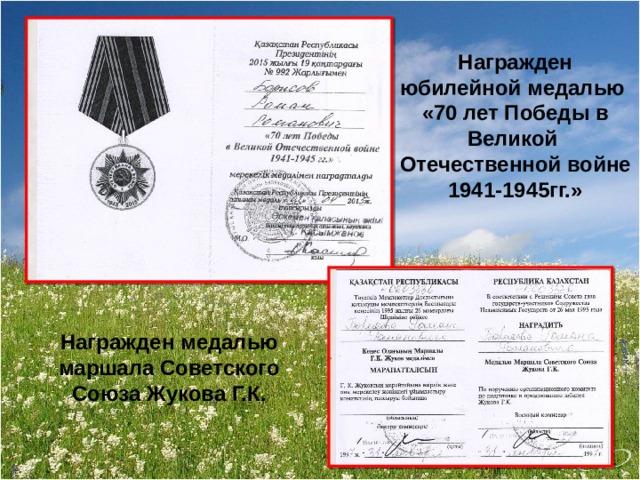 Награжден юбилейной медалью «70 лет Победы в Великой Отечественной войне 1941-1945гг.» Награжден медалью маршала Советского Союза Жукова Г.К.